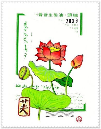 2009 Année du Lotus.jpg