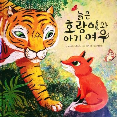 Le Vieux Tigre en Coréen.jpg