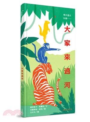 Couv Traversée en Chinois (Taïwan).jpg