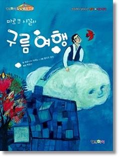 Couv Voyage Corée ombre.jpg